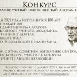 Исторический конкурс «А.Д. Сахаров: ученый, общественный деятель, политик»